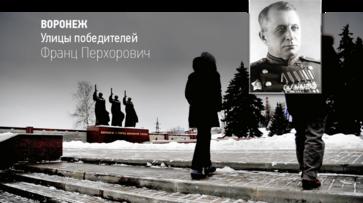 Воронеж. Улицы победителей. Франц Перхорович