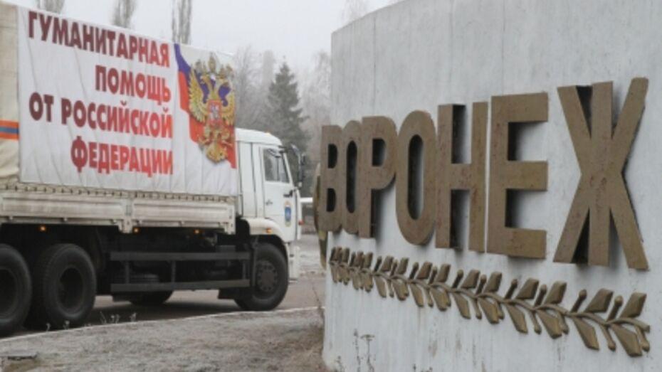 «Белый конвой-12» тронулся из Воронежа