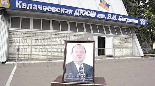 В Калаче спортшколе присвоили имя бывшего директора – Владимира Бакулина