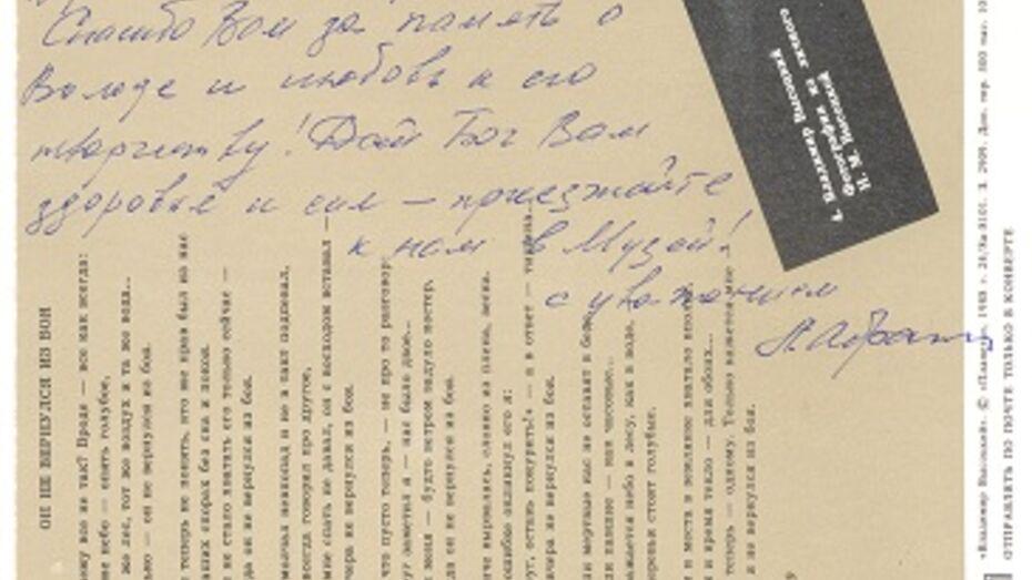 Павловский поэт получил письмо от жены Владимира Высоцкого