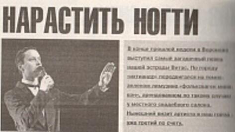 Взгляд из прошлого: эсперанто в Воронеже, расценки первого городского тамады и наращенные ногти для Витаса