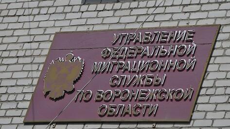 В Воронежской области ликвидировали управление ФМС