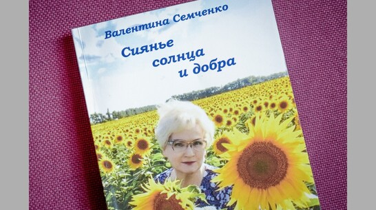 Лискинская пенсионерка выпустила поэтический сборник «Сиянье солнца и добра»