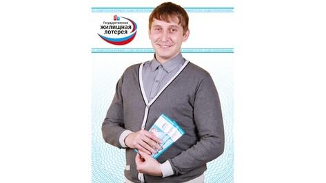 Житель Воронежа выиграл квартиру в лотерею