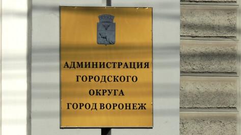 В мэрии Воронежа произошли кадровые изменения