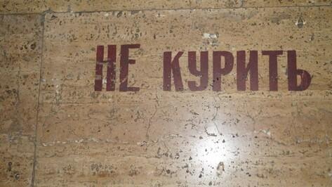 В Международный день отказа от курения в Воронеже пройдут 2 акции