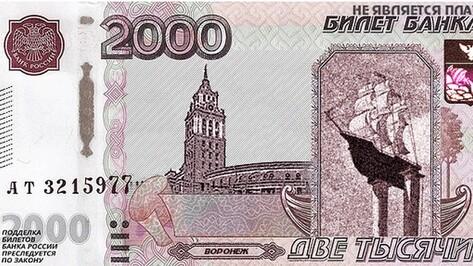 Воронеж на новых банкнотах. Как это может выглядеть
