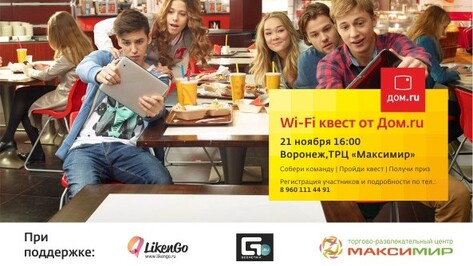 В Воронеже пройдет Wi-Fi-квест от «Дом.ru»