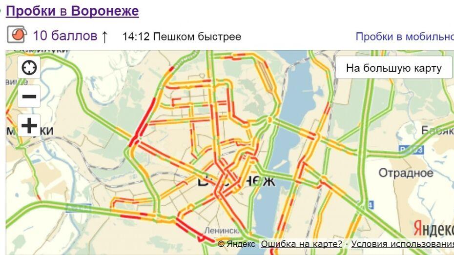 Воронеж отличился пробками в 10 баллов второй день подряд