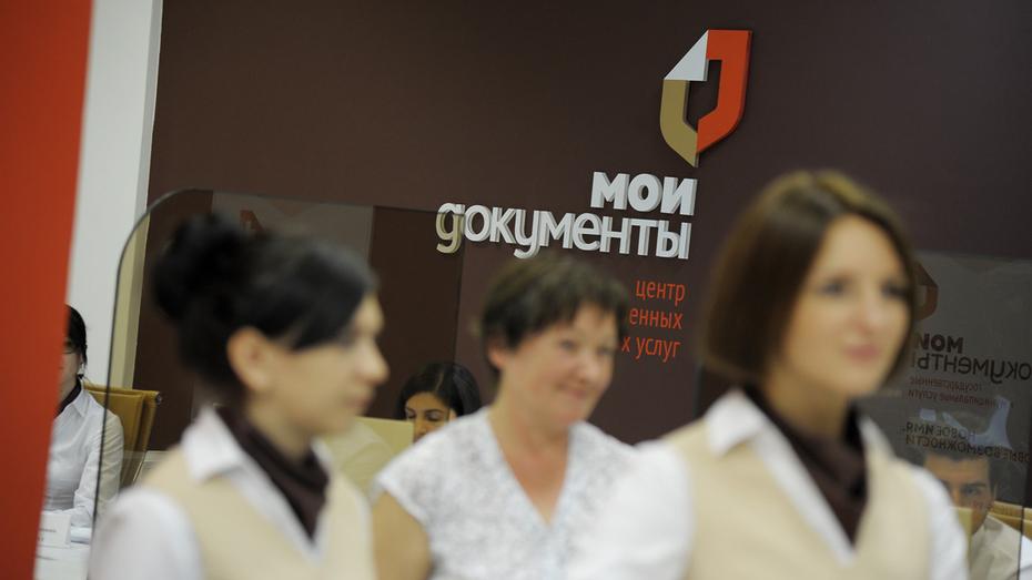 В Воронеже появился шестой центр «Мои документы»