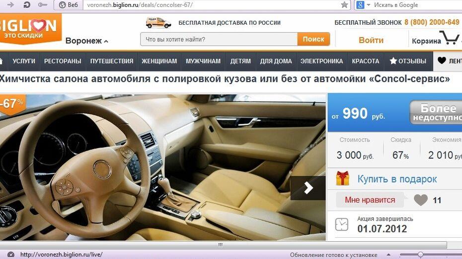 Антимонопольщики Воронежа заинтересовались скидочными купонами