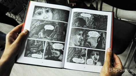 В Воронеже вышла книга комиксов по рассказам Платонова