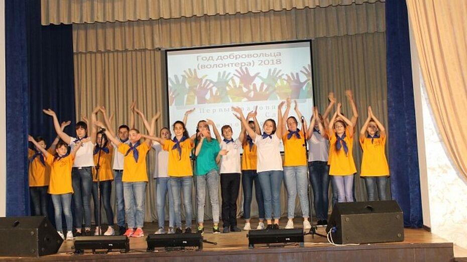 В Хохольском районе создали школьную волонтерскую организацию «Лига добра»