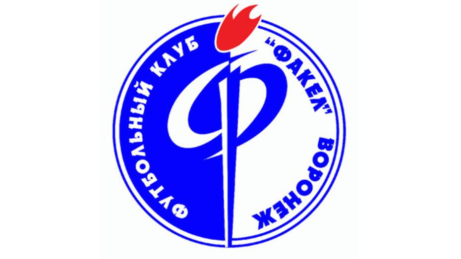 Воронежский «Факел» провел первый контрольный матч