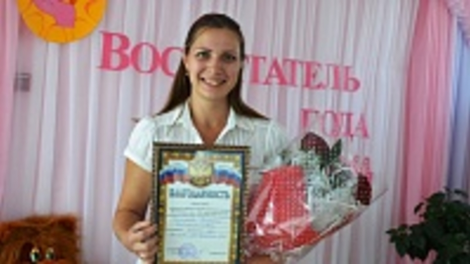 В Репьевском районе прошел конкурс профессионального мастерства «Воспитатель года – 2014»