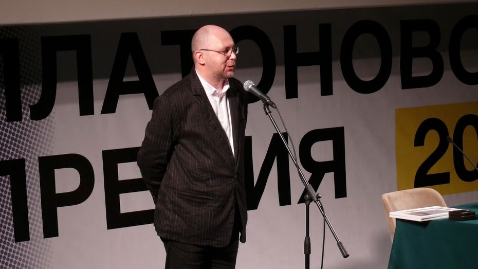 В Воронеже губернатор вручил Платоновскую премию писателю Алексею Иванову