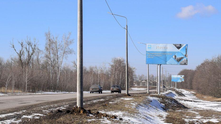 Освещение появилось на опасном участке автодороги в Лисках