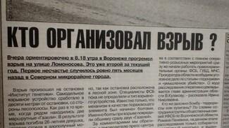 Взгляд из прошлого: теракт в Воронеже, сифилис в Репьевке и конструкторы телескопов