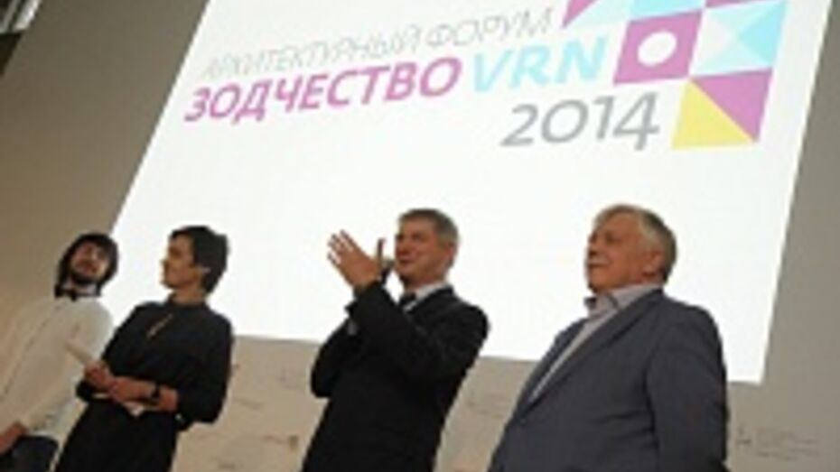 Форум «Зодчество VRN» поможет Воронежу создать архитектурную идеологию