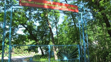 В этом году бутурлиновский детский лагерь «Салют» не примет отдыхающих