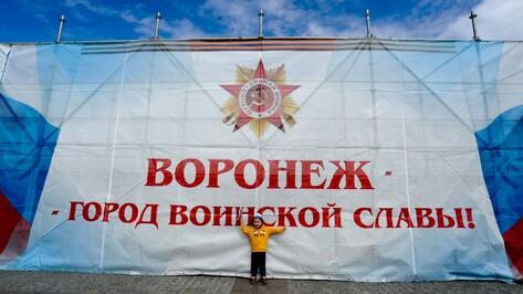 Воронеж вошел в 10-ку самых привлекательных для путешествий на 9 Мая городов