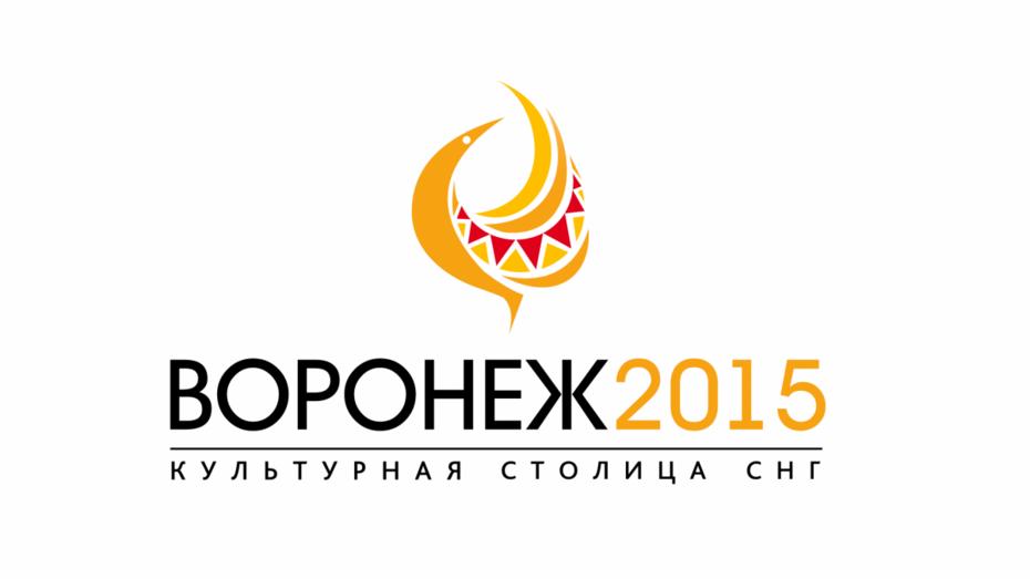 Эмблемой программы «Воронеж – культурная столица СНГ» стала Жар-Птица