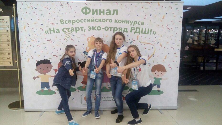 Репьевские школьницы победили во всероссийском экоконкурсе «На старт, эко-отряд РДШ!»