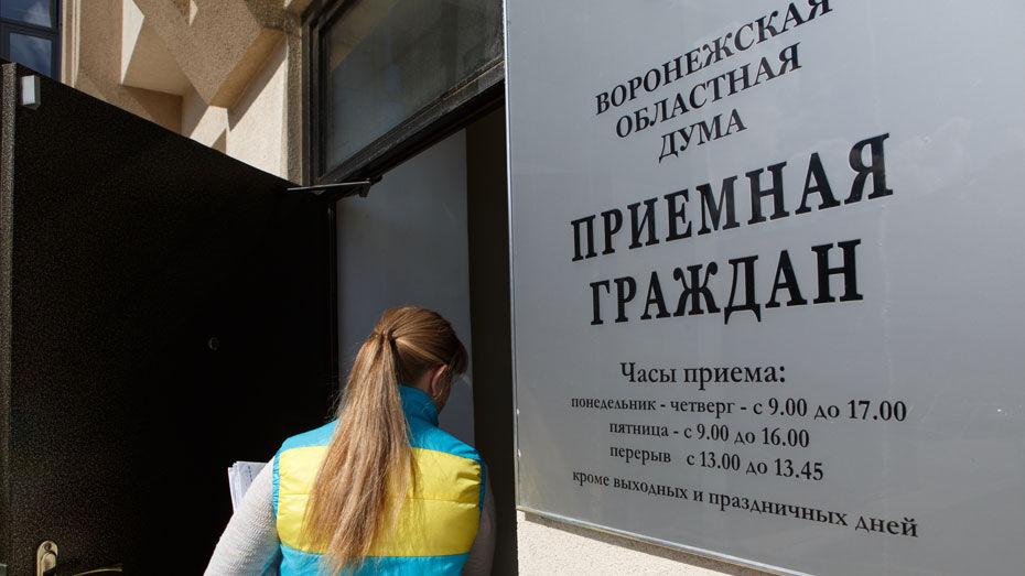 Депутаты Воронежской облдумы возобновили личные приемы граждан