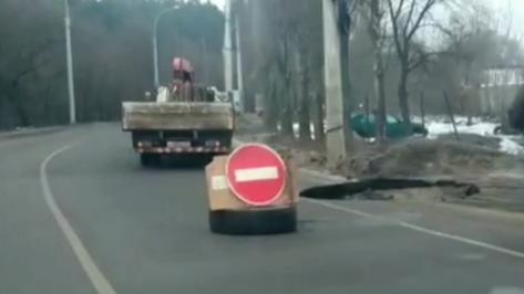 В Воронеже на дороге обрушился коллектор