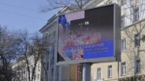 Власти Воронежа выставили на аукцион более 270 рекламных конструкций