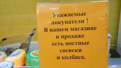 Воронежцам в магазинах предлагают постные торты, конфеты и колбасу
