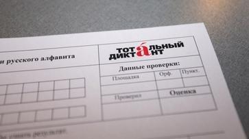 В Воронеже открылась регистрация на 37 площадок «Тотального диктанта»
