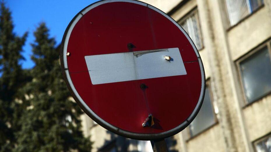Часть улицы в центре Воронежа перекроют на 11 часов