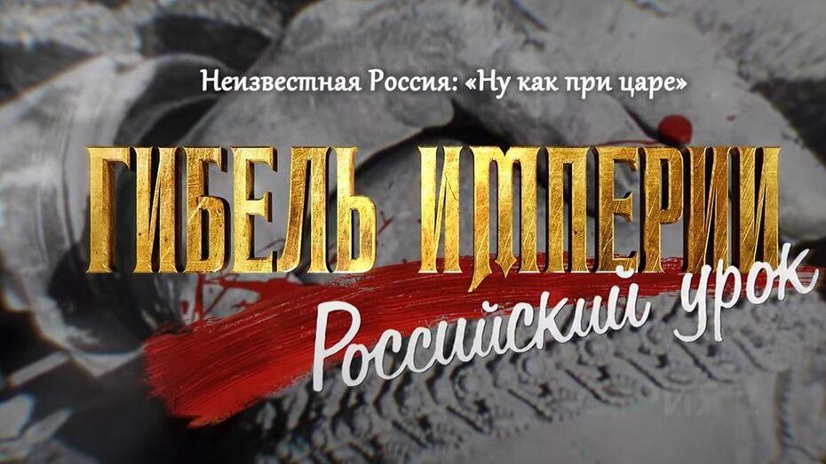 Историк Николай Сапелкин: «Гибель империи» митрополита Тихона – фильм-предостережение»