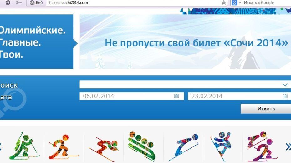 Открыта свободная продажа билетов на Олимпиаду-2014 в Сочи