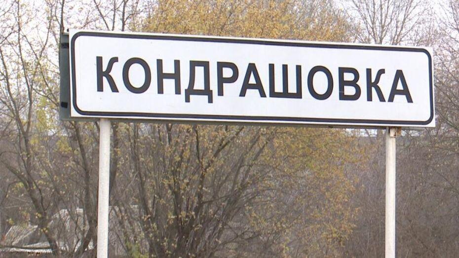 Впервые в Воронежской области чиновника могут наказать за ошибку в названии села