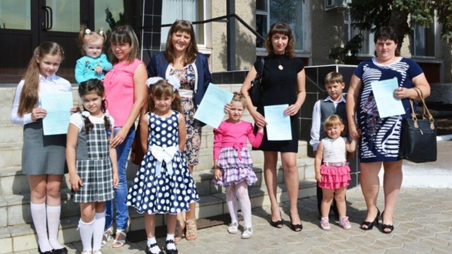 Шесть калачеевских семей получили два миллиона рублей на приобретение жилья