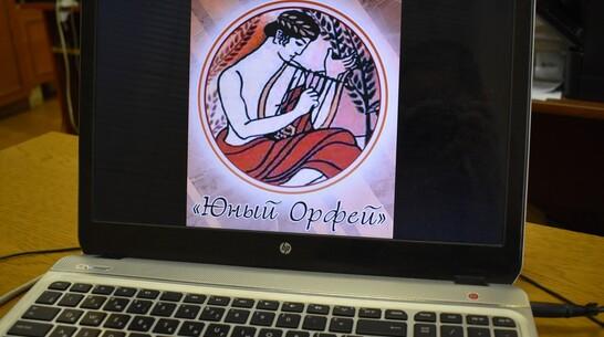 Музыкально-поэтический фестиваль-конкурс «Юный Орфей» в третий раз стартовал в Борисоглебске