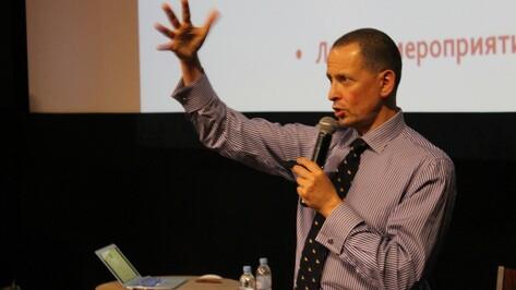 Бизнес-тренер Александр Фридман научил воронежских бизнесменов управлению хаосом
