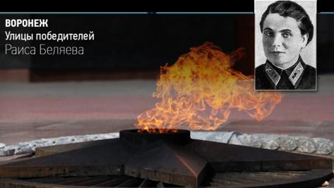 Воронеж. Улицы победителей: Раиса Беляева