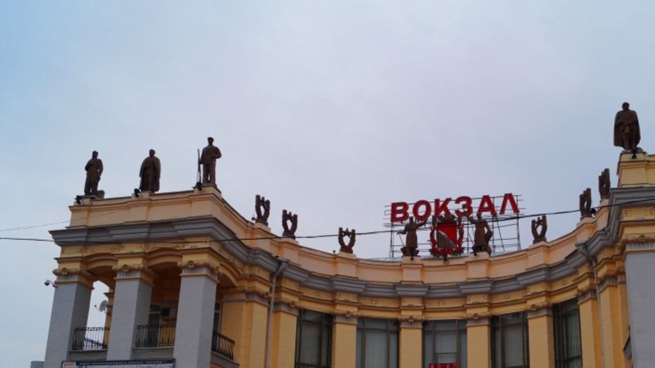В Воронеже 22 июня перекроют проезд у железнодорожного вокзала