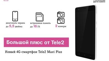 Tele2 предложила воронежцам новый 4G-смартфон