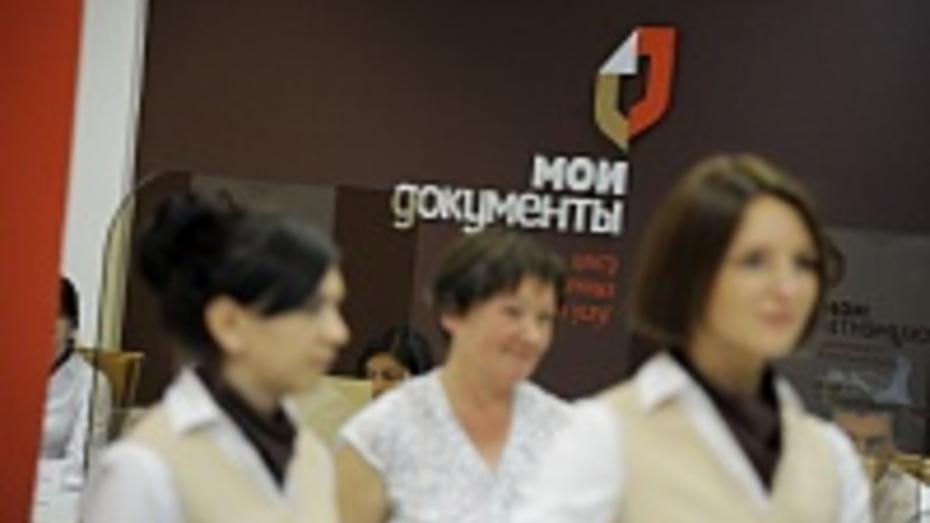 В Воронеже открылся новый многофункциональный центр под брендом «Мои документы»