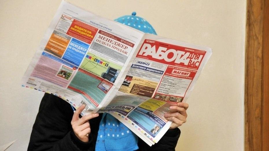 За год в Воронежской области число безработных увеличилось на 15%
