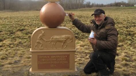 В Репьевском районе установили памятник двум малонаселенным хуторам