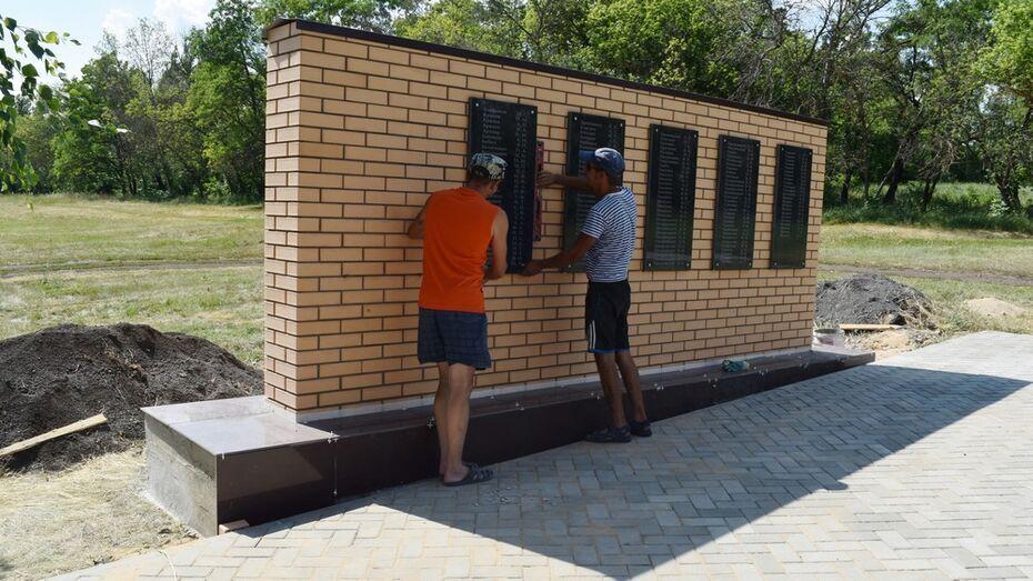 Стену памяти с фамилиями погибших земляков-фронтовиков сделали в репьевском селе Осадчее