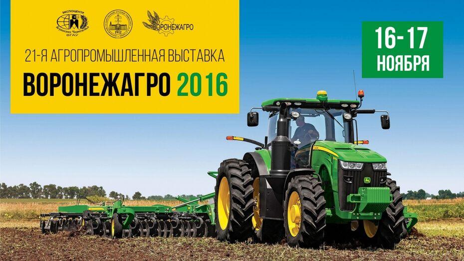 В Воронеже пройдет двухдневная выставка «Воронежагро-2016»