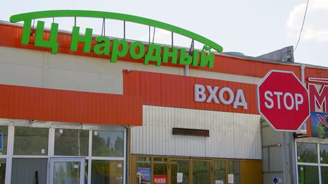 Воронежский ТЦ «Народный» вновь не смог отвертеться от принудительного сноса