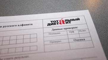 Воронеж в пятый раз присоединится к акции «Тотальный диктант»