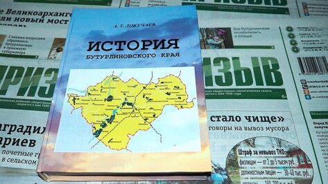 Бутурлиновский краевед написал книгу об истории района